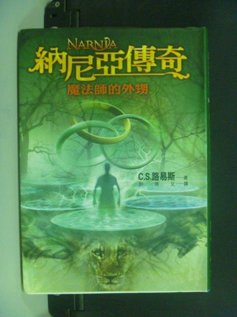 【書寶二手書T4/一般小說_JMA】納尼亞傳奇:魔法師的外甥_C.S.路易斯, 彭文倩