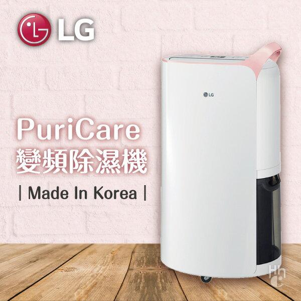 <br/><br/>  ?韓國原廠製造【和信嘉】LG PuriCare 變頻除濕機  (粉紅) 多功能烘乾 WIFI遠控 原廠保固3年<br/><br/>
