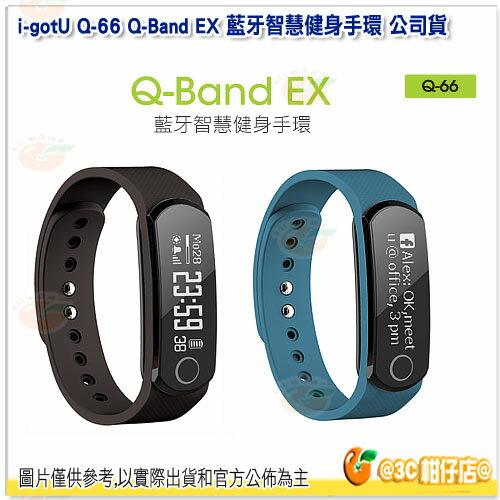 i~gotU Q~66 Q~Band EX 藍牙智慧健身手環 貨 防水 IPX7 心律監測