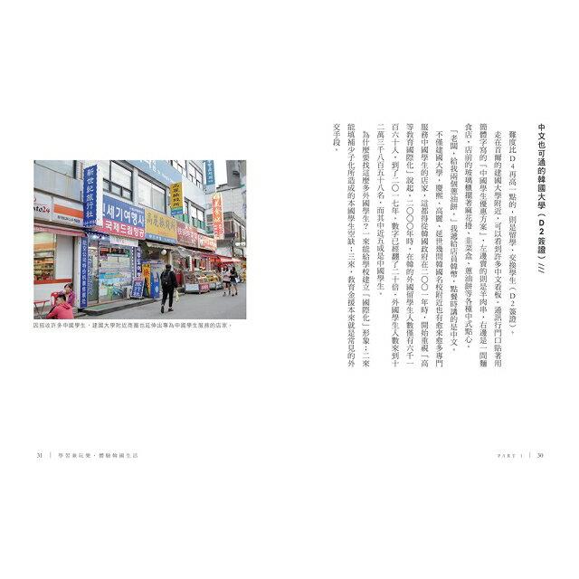 她們的韓國夢:打工度假的美好與幻滅 4