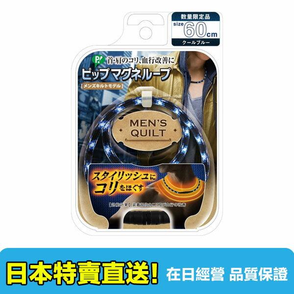 【海洋傳奇】【日本空運直送免運】日本 易利氣磁力項圈 男生版 紅/黑/藍色  60cm 1