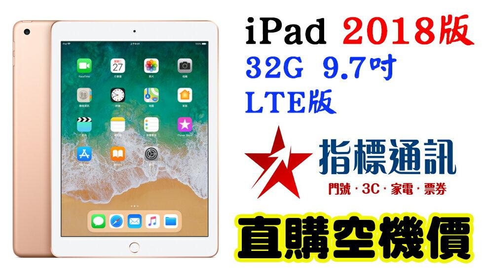 【指標通訊】ATM價 免運 Apple iPad 2018版 LTE版 32G 9.7吋 平板電腦 太空灰 銀 金 感應式皮套 須詢問庫存