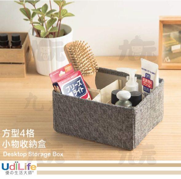 【九元生活百貨】品田日居 方型4格小物收納盒 桌上置物盒 UdiLife