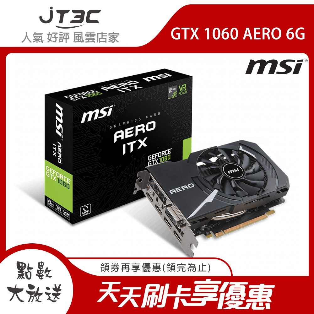 msi GeForce GTX 1060 AERO 6G 顯示卡