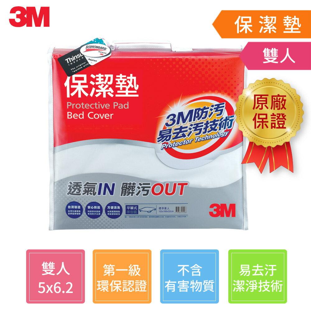 【3M】保潔墊平單式床包墊(雙人) - 限時優惠好康折扣