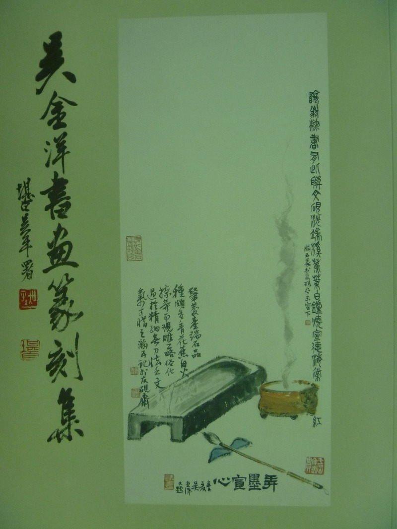 【書寶二手書T2/藝術_ZHX】吳金洋書畫篆刻集