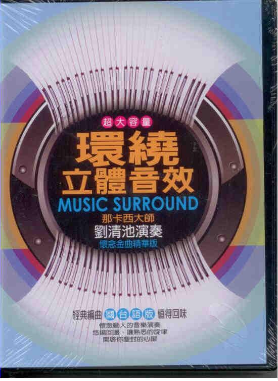 劉清池演奏 環繞立體音效 10+2CD