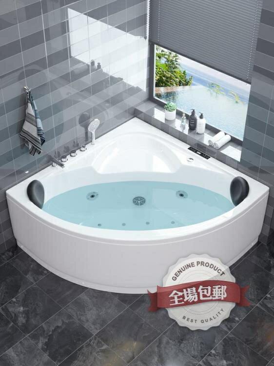 浴缸 亞克力扇形轉角獨立式雙人三角酒店浴缸成人家用浴盆 夏沐WJ
