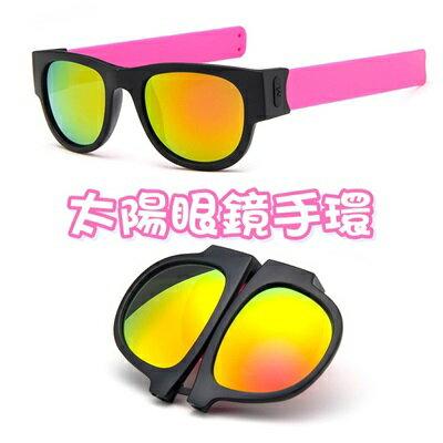 太陽眼鏡啪啪手環-可摺疊便攜運動騎行男女墨鏡6色73pp375【獨家進口】【米蘭精品】