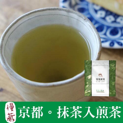 日本京都宇治-抹茶入煎茶【茶包體驗組2入】▲慢慢藏葉▲煎茶香氣與抹茶微苦的完美組合