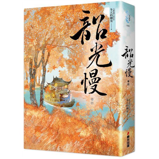 韶光慢套書(全八冊) 4