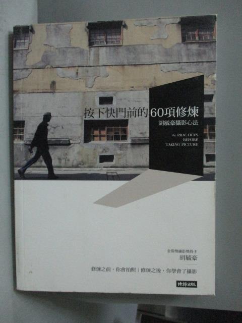~書寶 書T8/攝影_QIW~按下快門前的60項修煉~胡毓豪攝影心法_胡毓豪