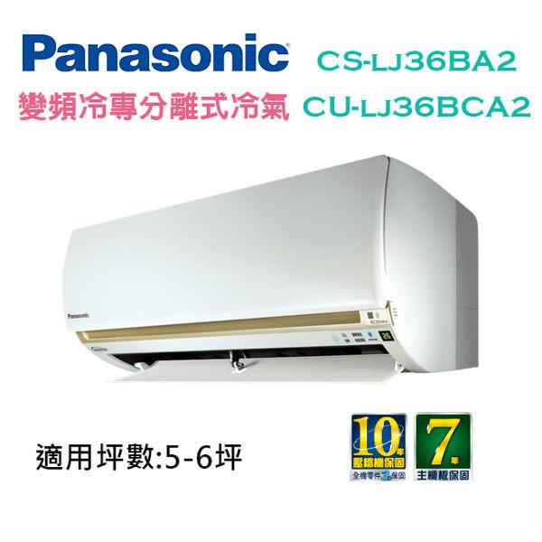 【滿3千,15%點數回饋(1%=1元)】Panasonic國際牌5-6坪變頻冷專分離式冷氣CS-LJ36BA2CU-LJ36BCA2
