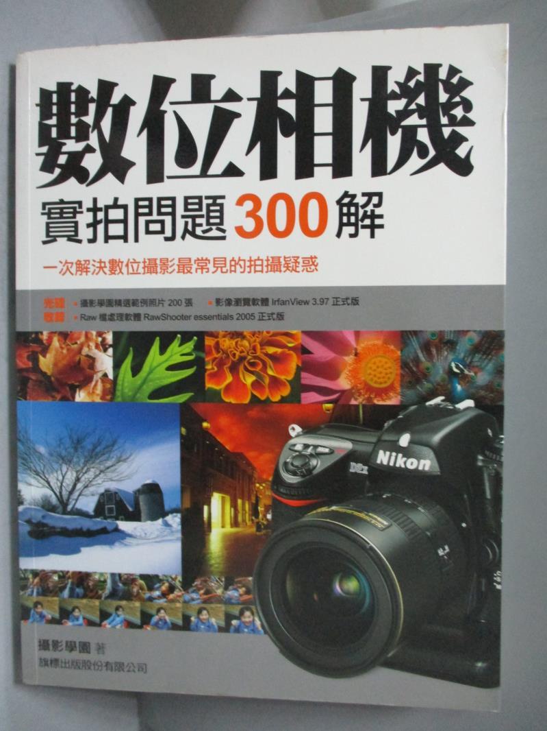 ~書寶 書T8/攝影_ZEQ~ 相機實拍問題300解_攝影學園