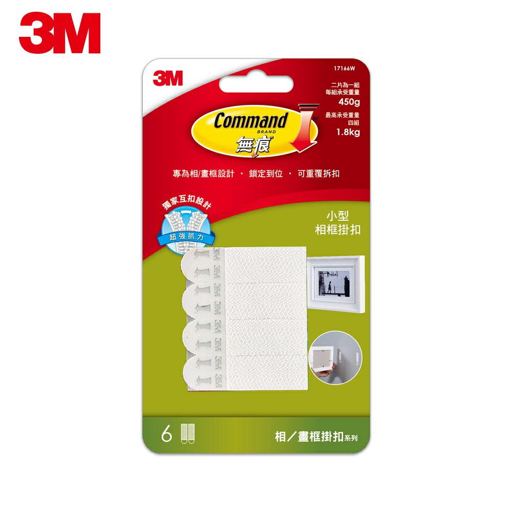 3M 無痕白色畫框掛扣-小型 0
