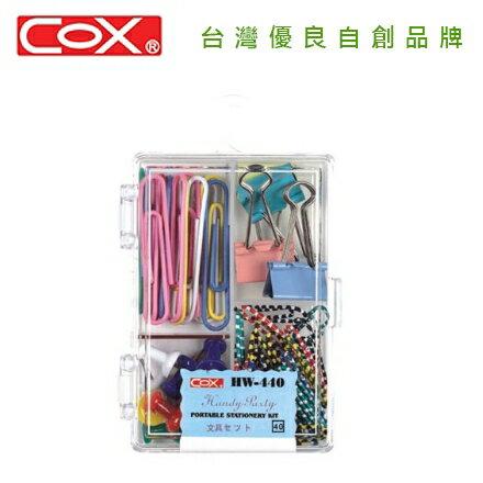 COX 三燕 HW-440 攜帶型文具組合 / 盒