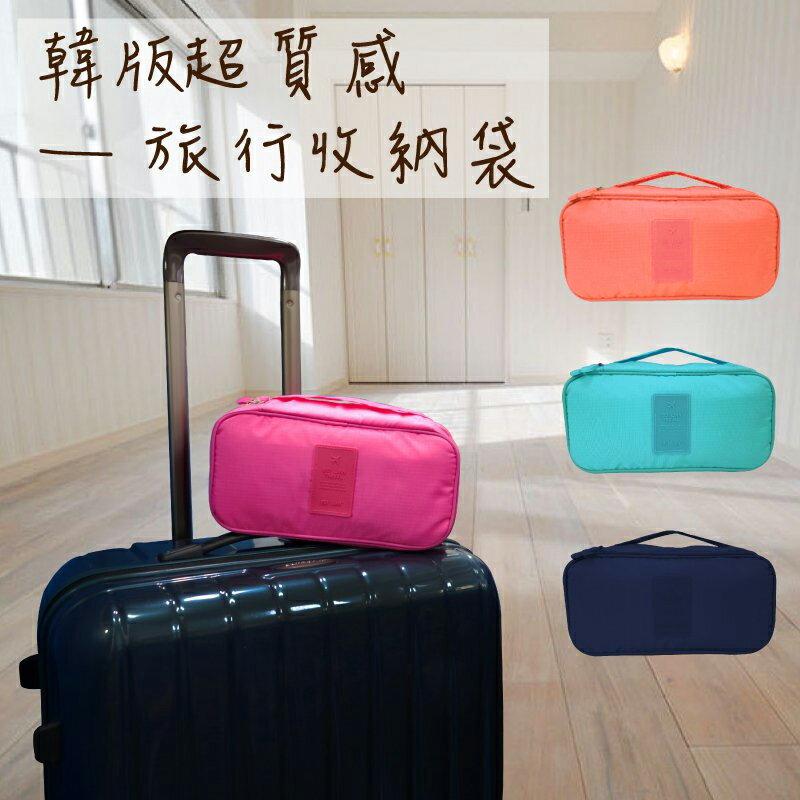 超 旅行收納袋 化妝包 旅行收納 衣物 收納 旅行箱 盥洗袋 多 內衣收納袋 嬰兒用品 防
