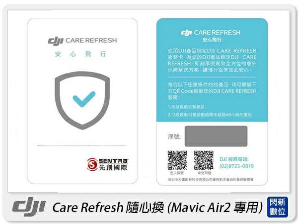 【滿3千現折300元】DJI 大疆 Care Refresh 隨心換 (Mavic Air2 專用) 換新服務序號卡 空拍機 保險(公司貨)