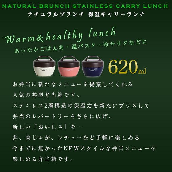 日本Natural Brunch   /  可愛圓形雙層便當盒 保溫  保冷  620ml  /  sab-2610  /  日本必買 日本樂天直送(2950) /  件件含運 2