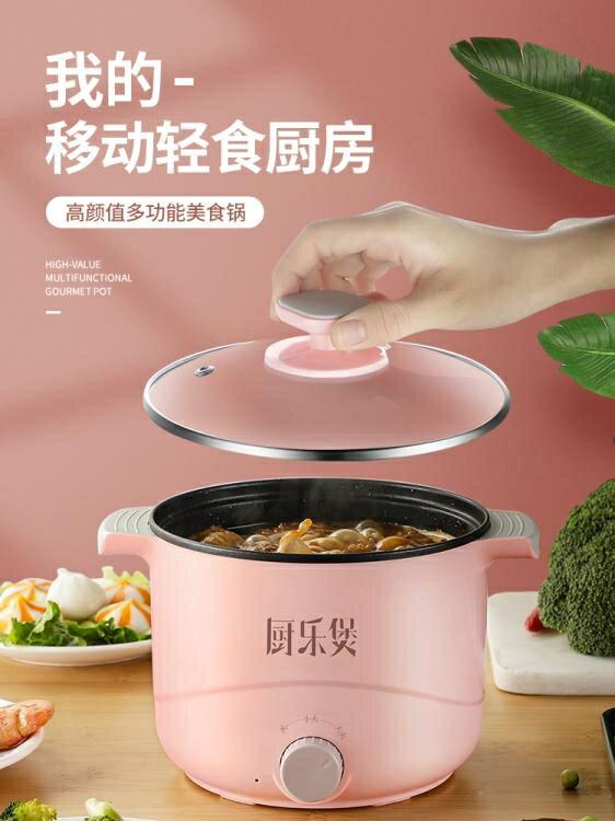 小電鍋 宿舍學生電煮鍋家用多功能寢室煮面小電鍋迷你電飯煲小型一體火鍋