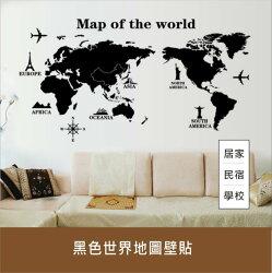 黑色世界地圖壁貼60x90 可重複黏貼 大尺寸風景壁貼 貼紙 安親班 室內裝飾 節日佈置【居家達人 A261】