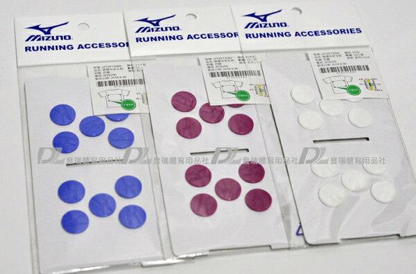 【登瑞體育】MIZUN路跑號碼步安全釦(10組入)_J2TZP72000