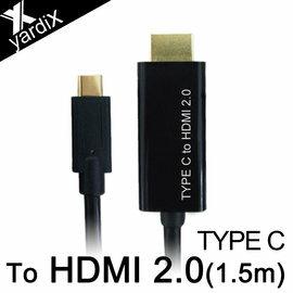 【TYPE-C轉HDMI2.0 4K電視高畫質影像轉接線(1.5M) 】HDMI2.0超高畫質高清解析影像傳輸/快速傳輸/連接4K液晶電視.投影機隨插即用【風雅小舖】