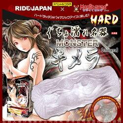 情趣用品 自愛器 日本Magic eyes MONSTER 奇美拉 濡之名器 動漫二次元倒模自慰器 強化版 Hard
