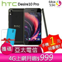 HTC Desire10 Pro 64G攜碼至亞太 4G 上網月繳 $999 手機1元【贈空壓氣墊殼+Q Style7800行動/移動電源】