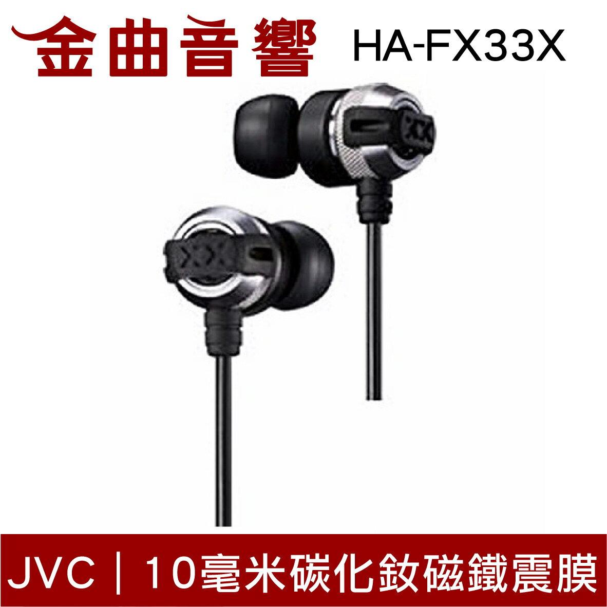 JVC 超重低音系列 HA-FX33X 銀噪音隔離 耳道式耳機 | 金曲音響