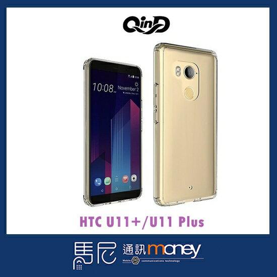 馬尼行動通訊:QIND雙料保護套HTCU11+U11Plus手機殼保護殼背殼透明殼保護套【馬尼行動通訊】