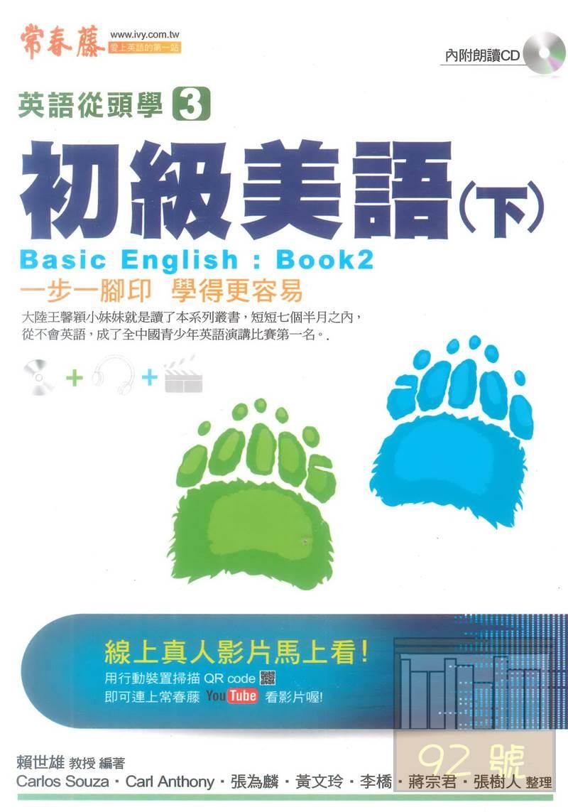 常春藤進修系列英語從頭學3初級美語(下) E04Q