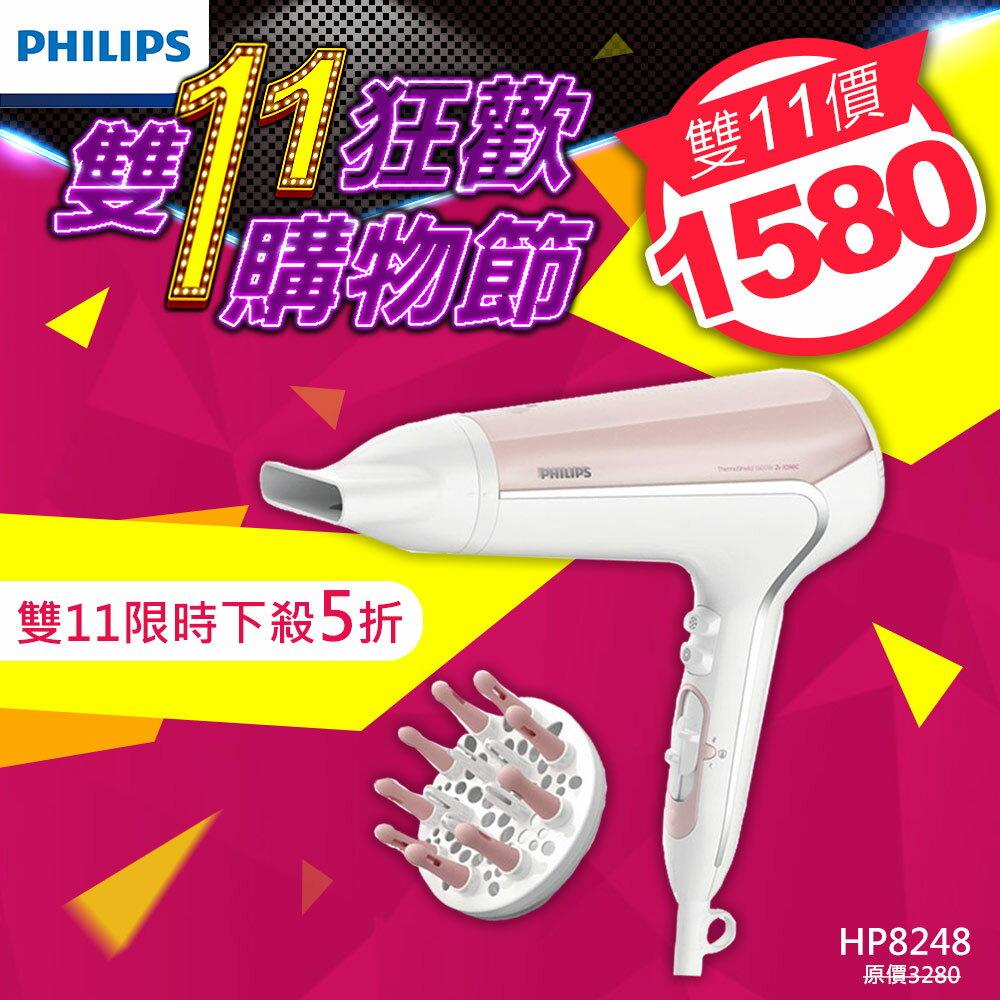雙11購物節★限時5折【飛利浦 PHILIPS】水光感負離子吹風機(HP8248) 0