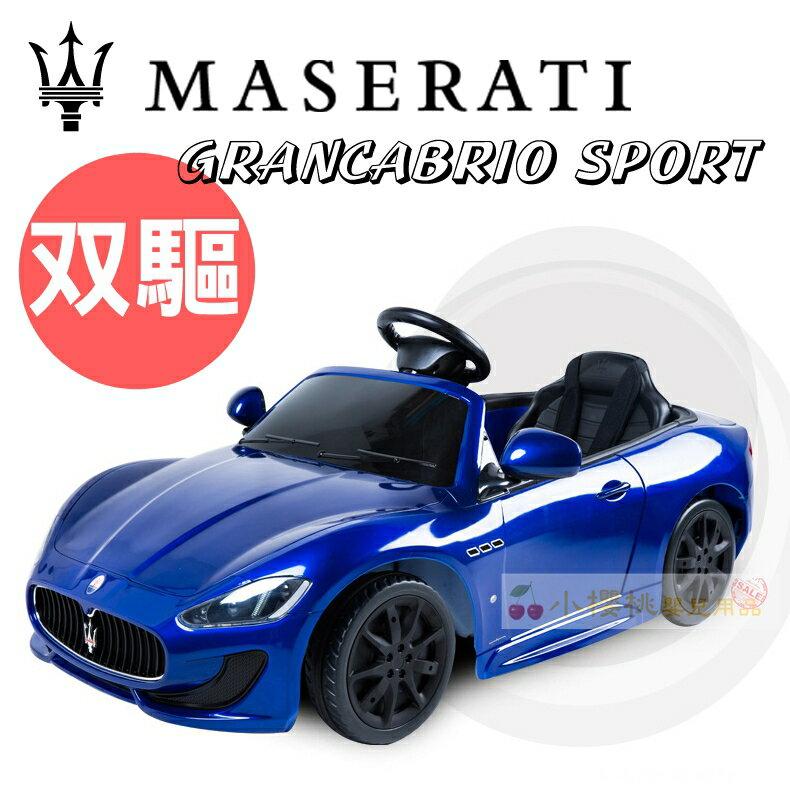 Maserati瑪莎拉蒂--原廠授權 雙驅雙馬達 兒童電動車 2.4G 烤漆 12V大電瓶 緩起步