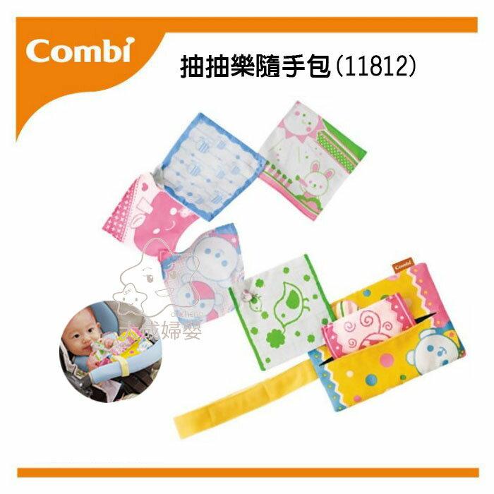 【大成婦嬰】Combi 抽抽樂隨手包玩具 11812