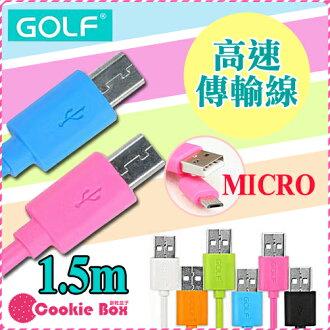Golf 高速 超速 MICRO 彩色 1.5公尺 傳輸線 充電線 new one Z2 M8 E8 note 2 3 紅米 小米 *餅乾盒子*