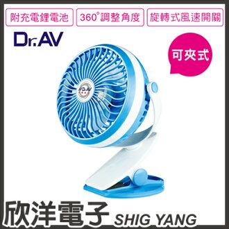 ※ 欣洋電子 ※ Dr.AV USB可夾式充插兩用強風扇/立扇、夾扇二合一 (FAN-900)