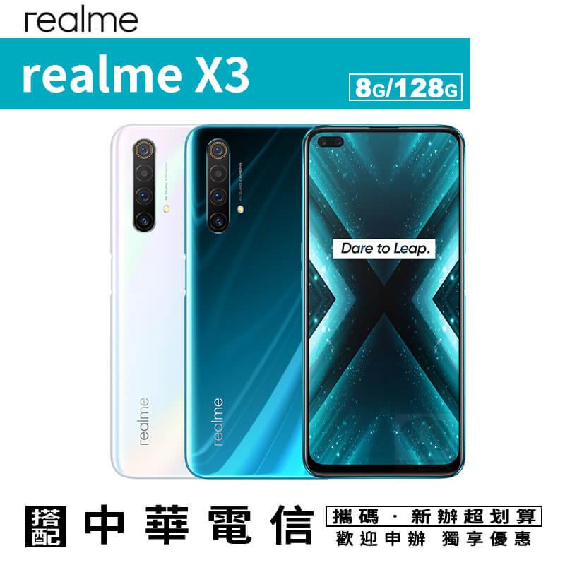Realme X3 8G/128G 四鏡頭 智慧型手機 攜碼中華電信月租專案價 限定實體門市辦理