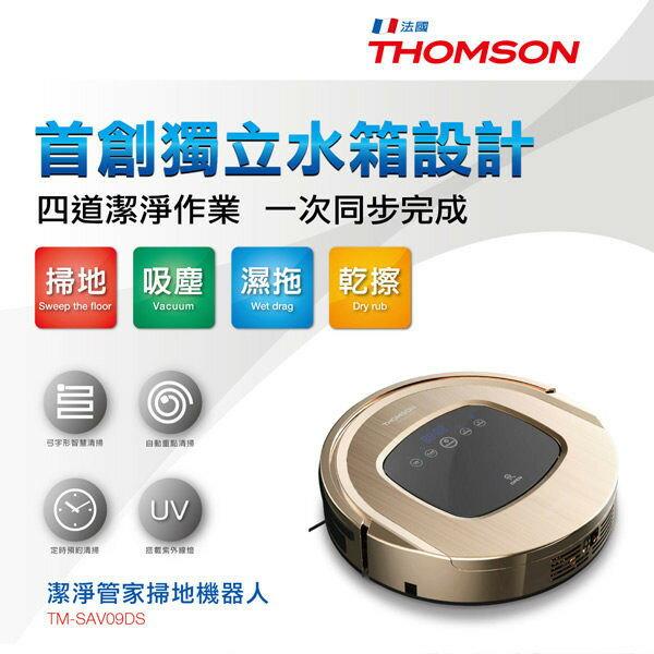 THOMSON 智慧型掃地機器人SAV09DS