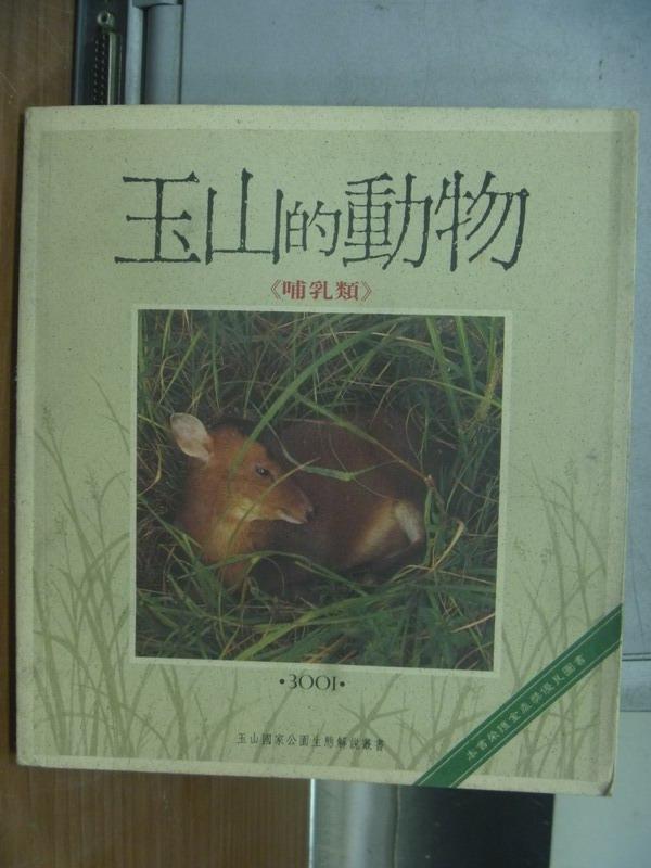 【書寶二手書T7/動植物_MCP】玉山的動物_哺乳類_李嘉鑫