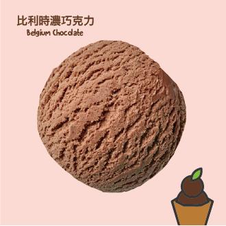 Kaju 咔啾義式手工冰淇淋 比利時濃巧克力-120ml(杯)/500ml(盒)