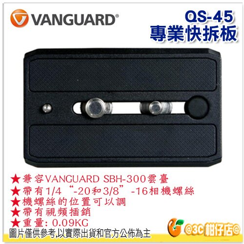 VANGUARD 精嘉 QS-45 專業快拆板 公司貨 另售 QS-100RF QS-100SS 轉換螺絲 快板 雲台把手 等 攝影配件