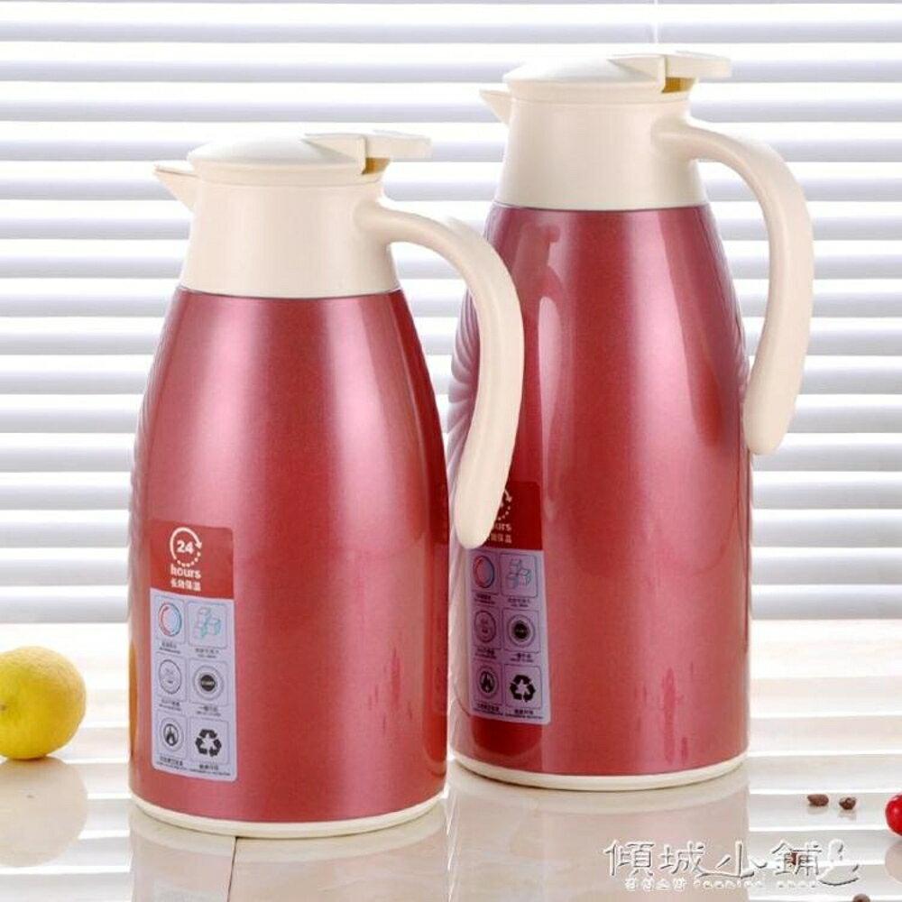 保溫壺 304不銹鋼真空保溫瓶保溫水壺家用大容量熱水瓶開水暖壺迎賓壺 傾城小鋪 聖誕節禮物