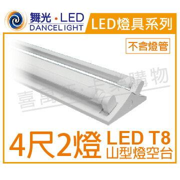 舞光LED-4243T84尺2燈山形燈空台_WF430247