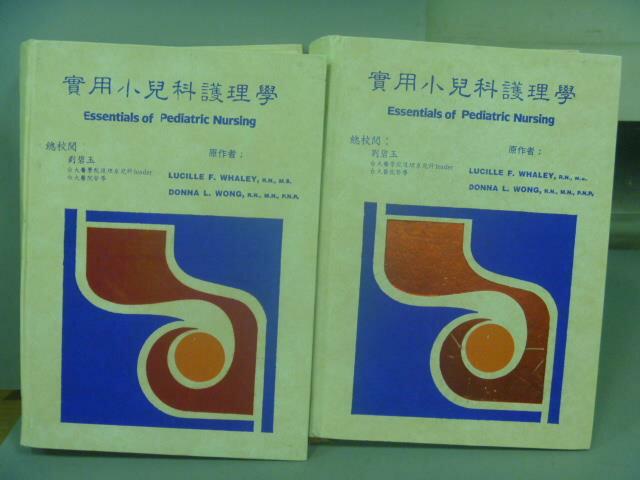 ~書寶 書T6/大學理工醫_PCP~ 小兒科護理學_民74_上下冊合售