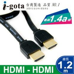 [富廉網] i-gota 纖薄美學HDMI1.4a版影音傳輸線1.2M(HDMI-SAA-012)