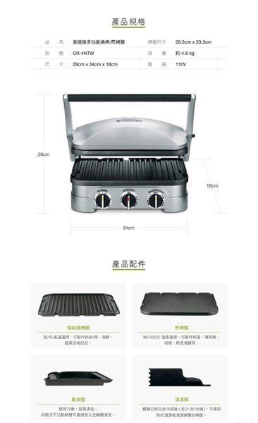 美國Cuisinart 美膳雅多功能燒烤 / 煎烤盤 GR-4NTW 5