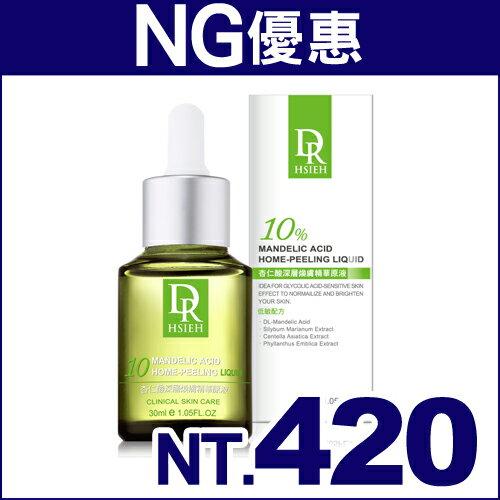 【NG】Dr.Hsieh達特醫 10%杏仁酸深層煥膚精華 30ml