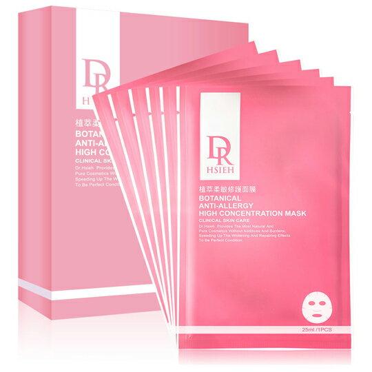 愛美家:Dr.Hsieh達特醫植萃柔敏修護面膜(6片盒)