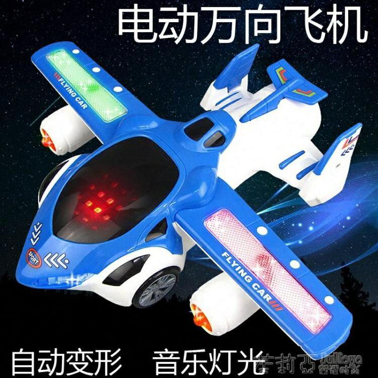 玩具飛機 抖音同款電動變形旋轉飛機萬向汽車模型自動燈光音樂兒童男孩玩具 雙十二全館85折